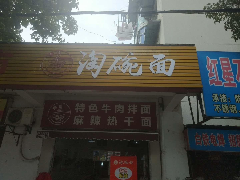 青山集贸市场旁餐饮旺铺转让!