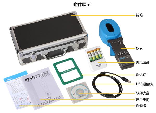 ETCR2200高端多功能钳形接地电阻仪