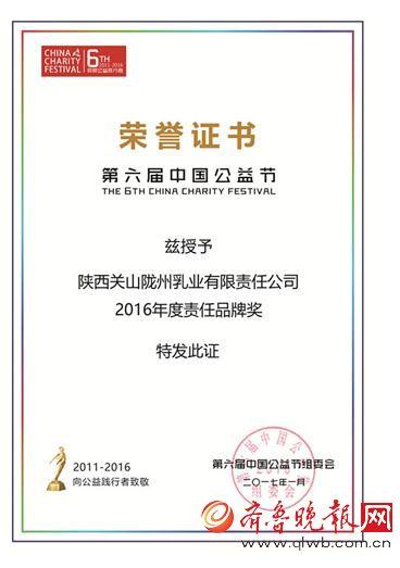 伟德betvictor手机版妙可伟德国际betvicror荣获第六届中国韦德betvictor节责任品牌奖