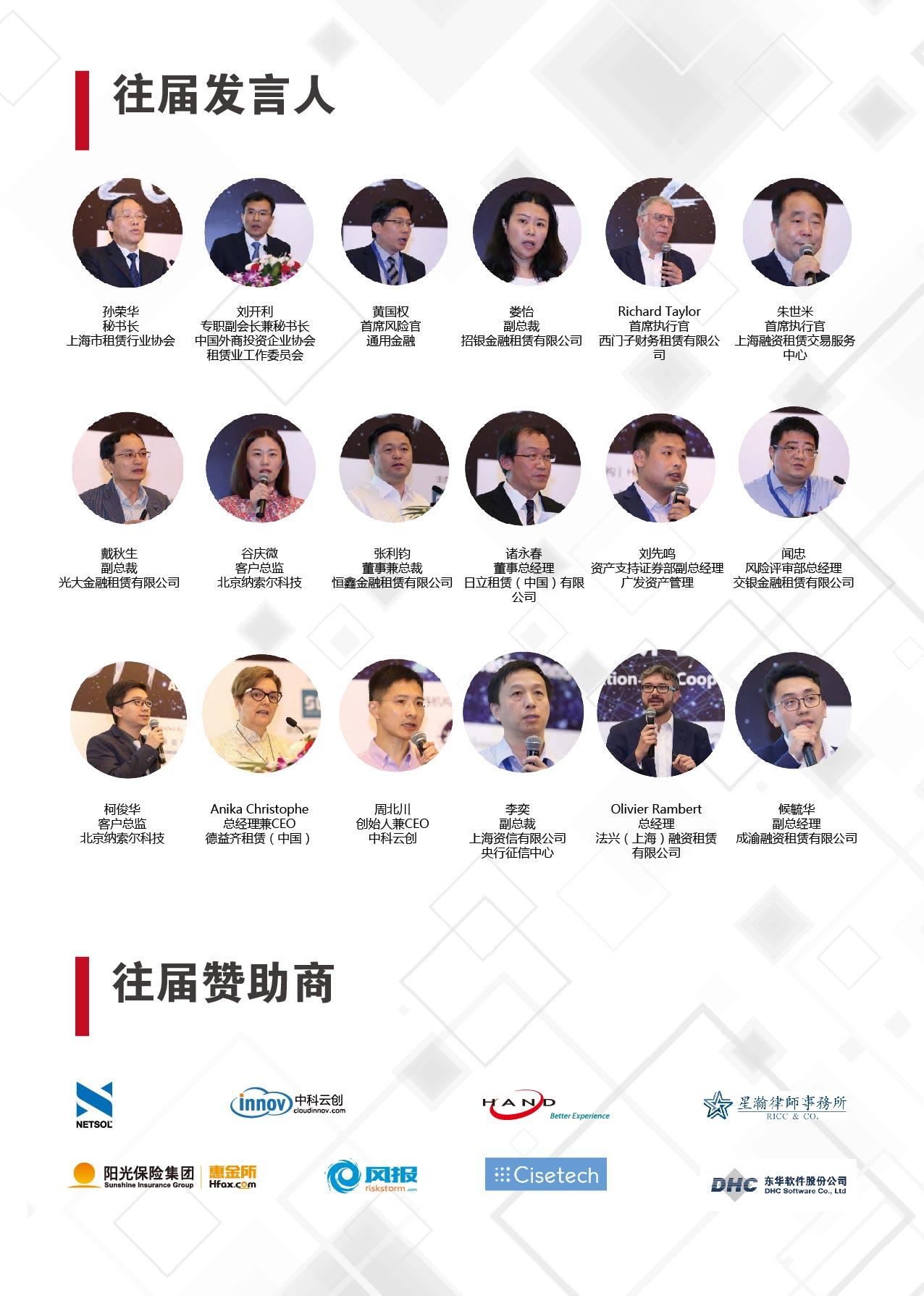 2018第二届亚太融资租赁业创新与合作峰会