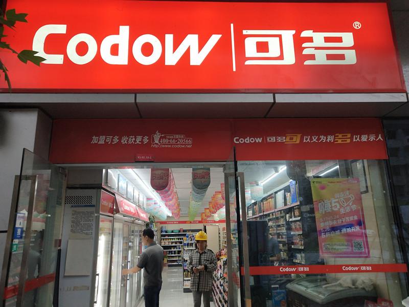 汉街国际总部旁品牌超市急转