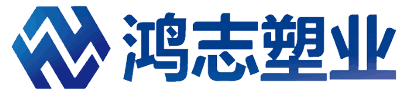 广州市鸿志包装材料有限公司