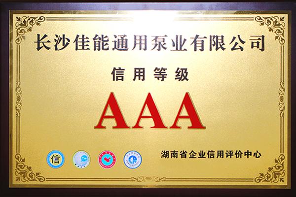 信用等級AAA