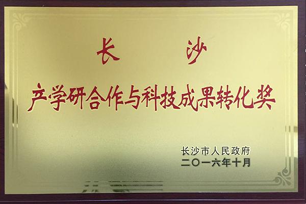长沙市产学研合作与科技成果转化奖