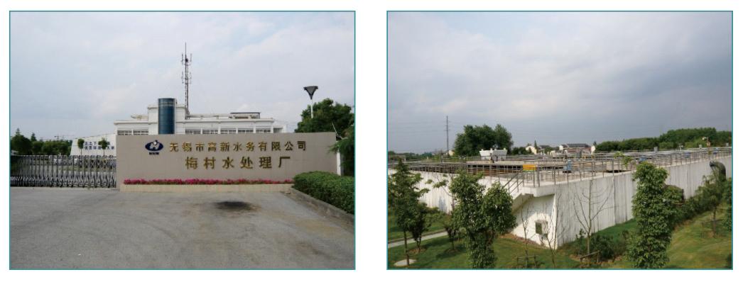 无锡高新水务梅村污水处理厂雷竞技App雷竞技电竞项目