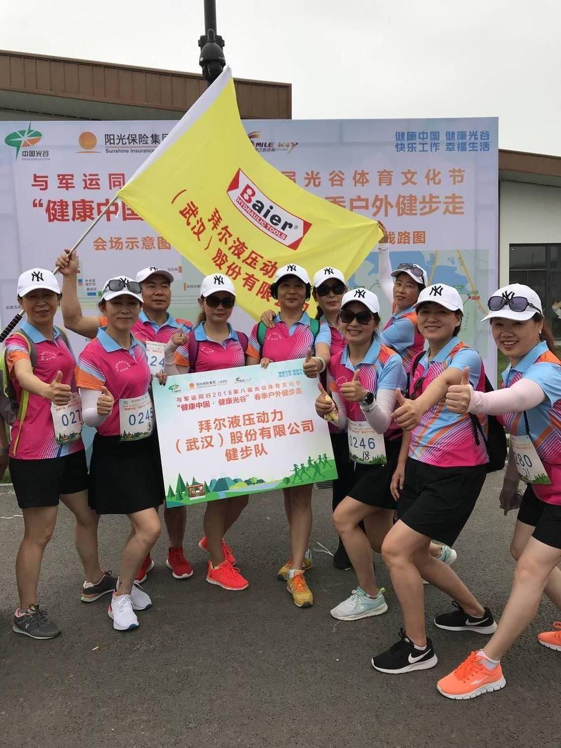 拜尔徒步队参加与军运同行2018第八届光谷体育文化节健步走