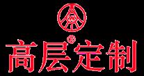 高層定制酒-四川信淳然酒業有限公司
