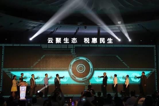 """""""云聚生态,税惠民生""""2017航天信息""""云税""""大会在京召开"""