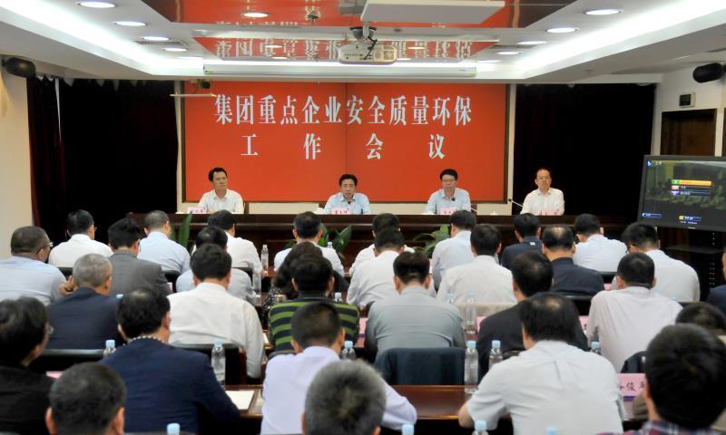 省盐业竞技宝手机端召开重点生产企业安全质量环保工作会议
