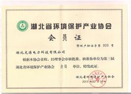 湖北省环保产业协会成员、武汉市建筑业协会成员