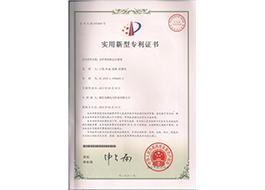 仓库堆垛机定位装置实用新型专利证书