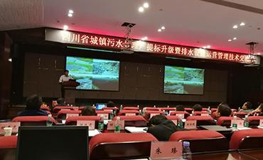 2017年11月公司朱总在四川省城镇污水处理提标升级暨排水设施运营管理技术交流会上发言