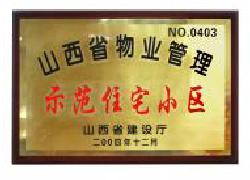 山西省物业bv伟德客户端下载示范住宅小区