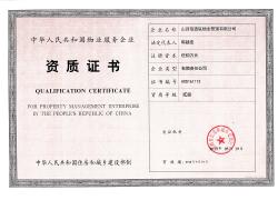 物业资质证书