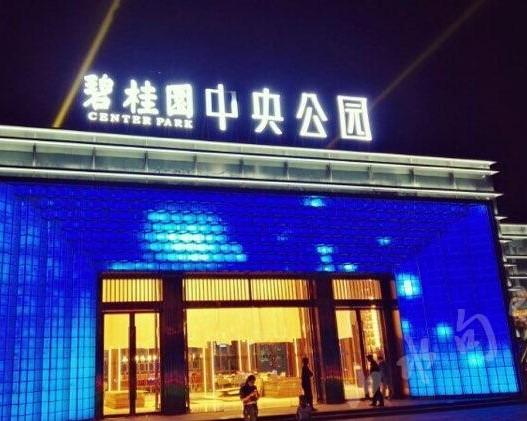 江苏句容乐虎国际娱乐登录网址中央公园