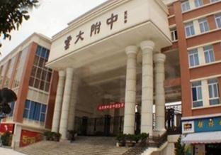 云南大学附属中学