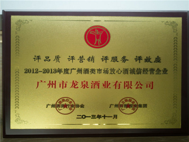2012-2013 guangzhou liquor market trust liquor integrity management enterprise