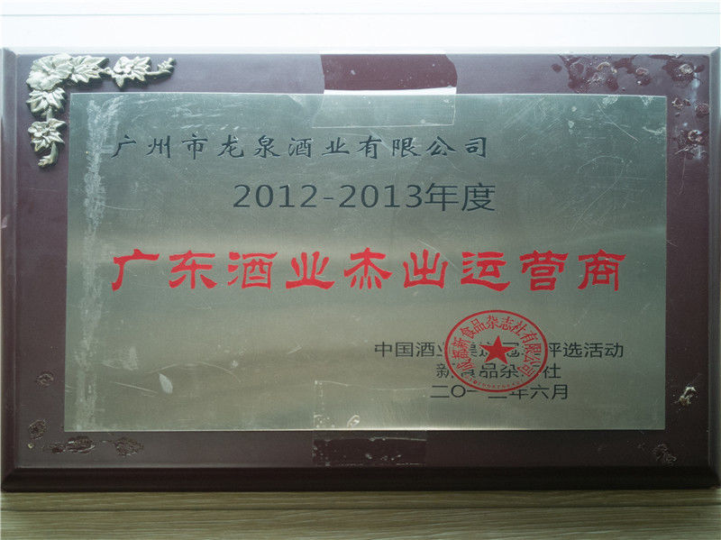 Outstanding operator of guangdong wine industry in 2012-2013