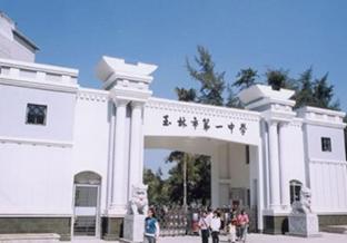 广西玉林市第一中学