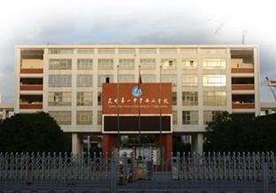 云南省昆明市第一中学西山校区