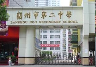 甘肃省兰州市第二中学