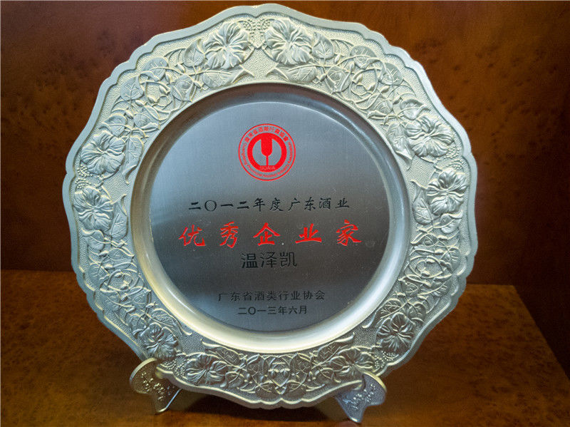 Outstanding entrepreneur of guangdong wine industry in 2012