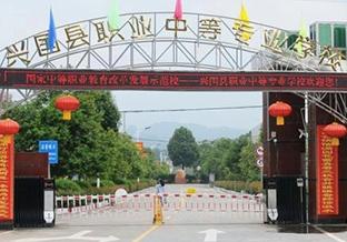 江西兴国县职业中等技术学校