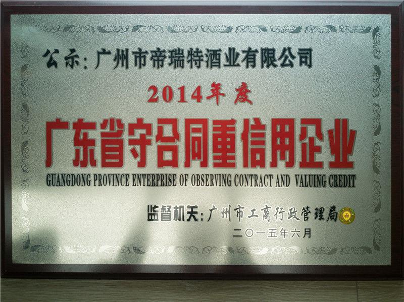 2014年度广东省守合同重信用企业