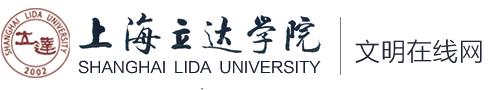 上海立达职业技术学院信息公开