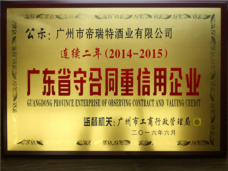 In 2014-2015, guangdong province adhered to contracts and valued credit