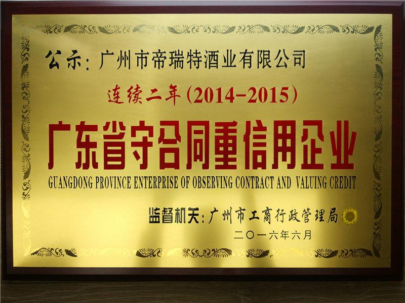 2014-2015年度广东省守合同重信用企业