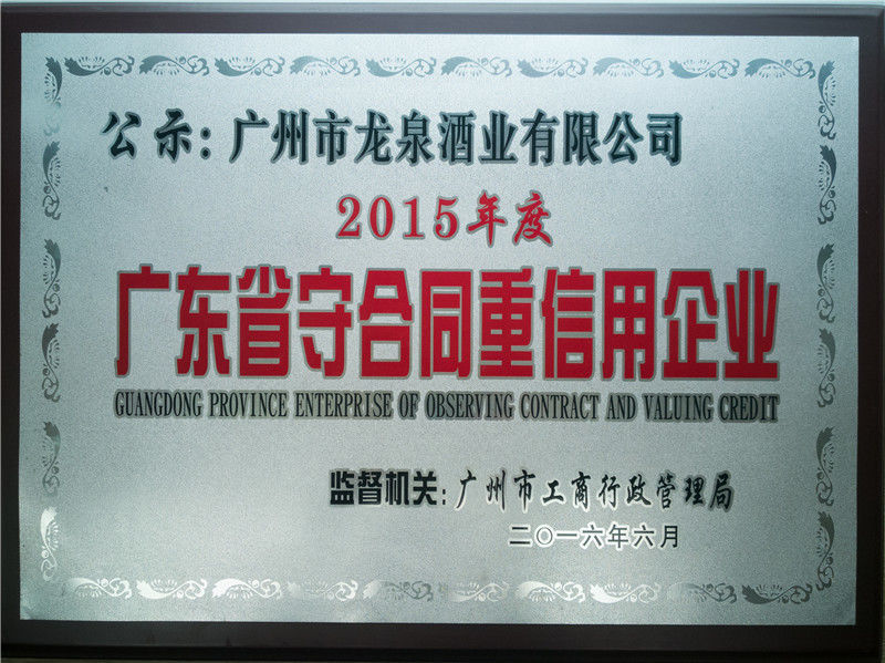 In 2015, guangdong province adhered to contracts and trusted enterprises