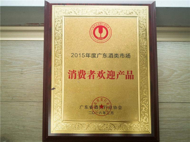 2015年度广东酒类市场消费者欢迎产品