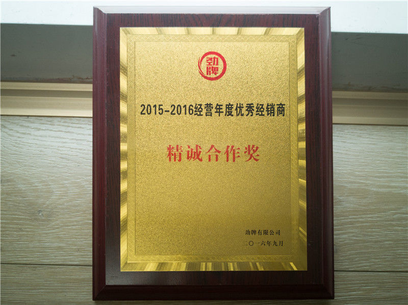 2015-2016 jincard dealer sincere cooperation award