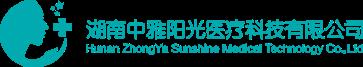 湖南中雅陽光醫療科技有限公司