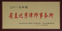 二〇一七年度省直优秀伟德国际1946官方下载事务所奖牌