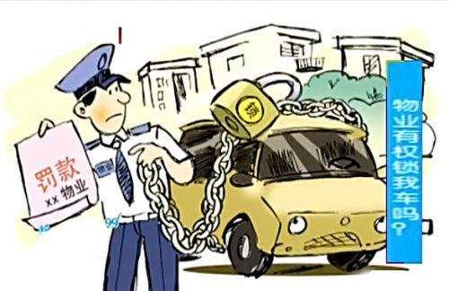 闻案说法 | 物业锁住违停车 业主开车致该车受损谁来担责