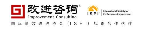 上海改进管理咨询有限公司