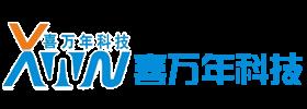深圳市喜万年科技有限公司