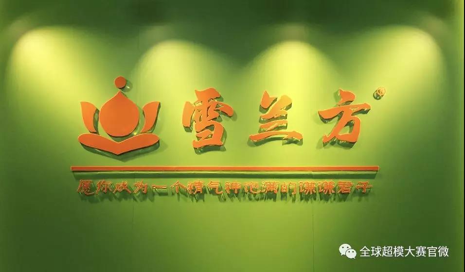 """""""中國機遇.全球共享""""雪蘭方冠名贊助2018全球超模大賽中國冠軍賽"""