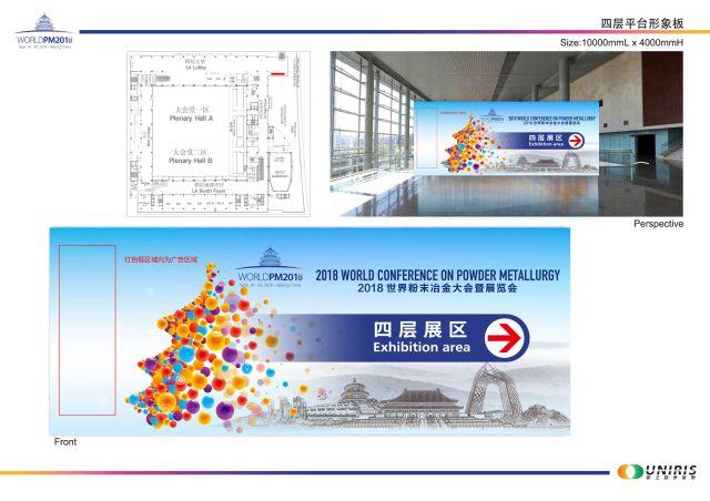最火热的主场广告方案来啦!!快来入驻2018世界粉末冶金大会暨展览会!