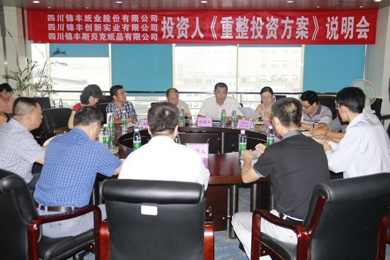 四川锦丰纸业股份有限公司及其关联企业实质合并重整案件