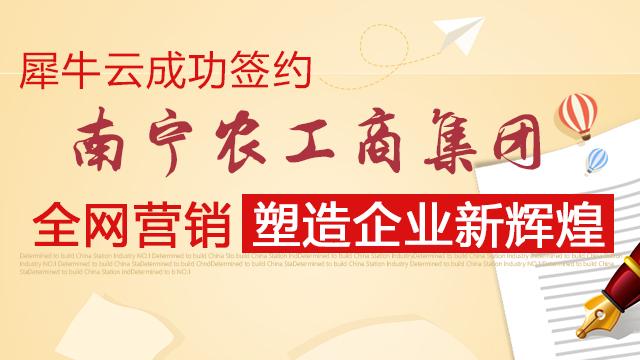 【合作】南宁农工商集团签约犀牛云,AI建站助推互联网+农业可持续发展