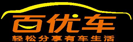河北汽车网购公司,河北百优车科技发展有限公司