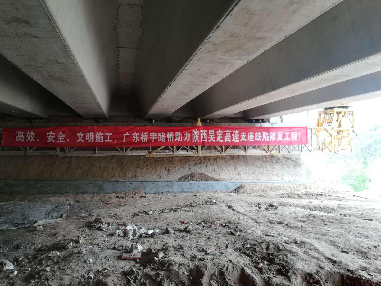 陕西吴定高速