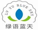 佛山绿语蓝天环保科技有限公司