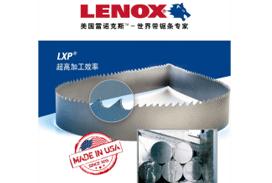 美国进口 —LXP 3350*27*4/6