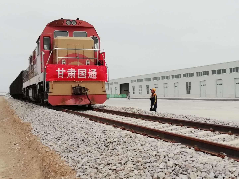 兰州乐虎国际娱乐app西北仓储物流园铁路专用线正式通车运营!