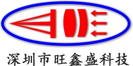 深圳市旺鑫盛光学科技有限公司