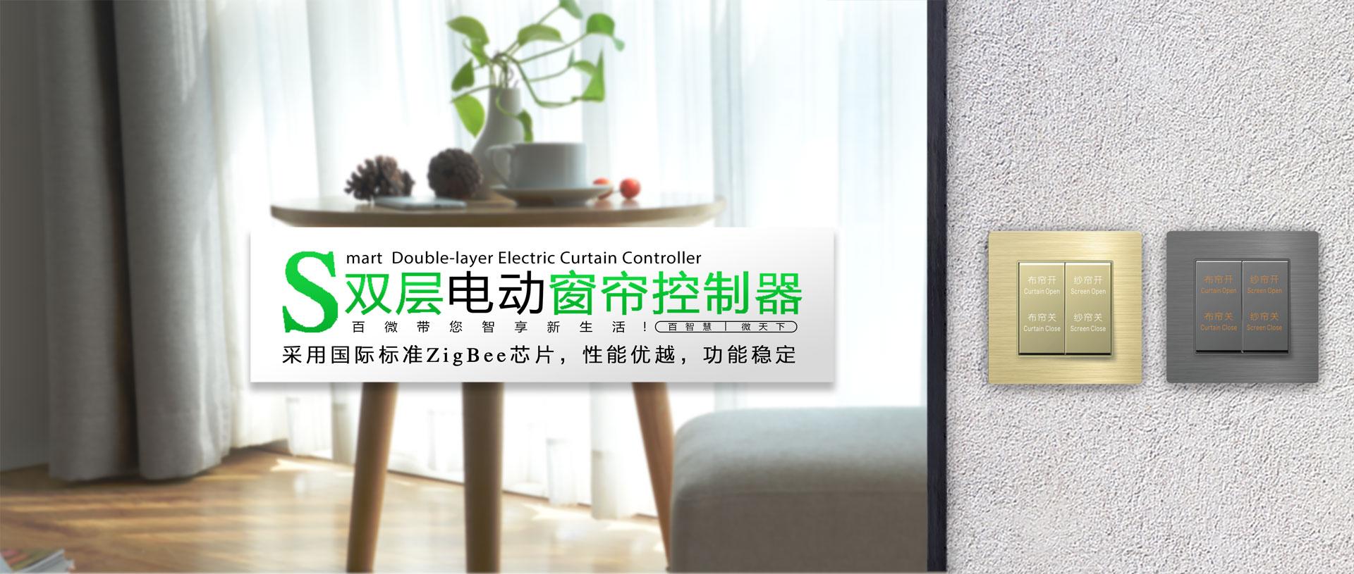风尚系列双层电动窗帘控制器